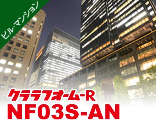 クララフォーム-R NF03S-AN